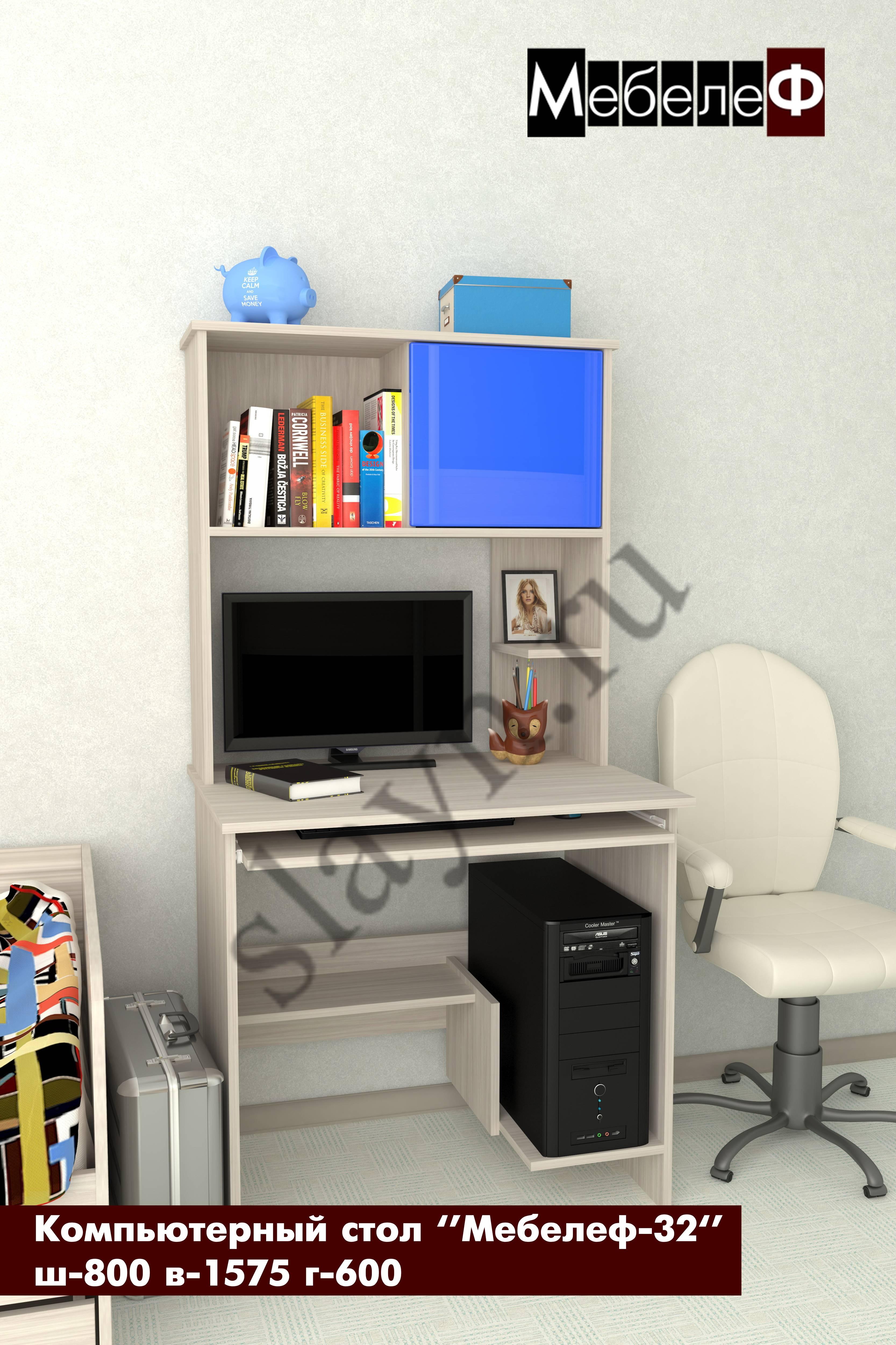 """Цена на компьютерный стол мебелеф компьютерный стол """"мебелеф."""